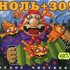 Фёдор Чистяков: Ноль + 30!