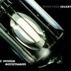 Block Four (Блокс Фоур): 100 Уроков Фотографии