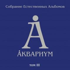 Аквариум: Собрание Естественных Альбомов Т.3