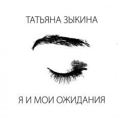 Татьяна Зыкина: Я И Мои Ожидания
