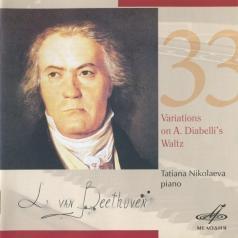 Бетховен Вариации