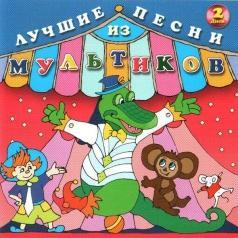 Детские песни: Лучшие Песни Из Мультиков-2