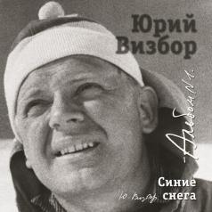 Юрий Визбор: 01 Синие Снега