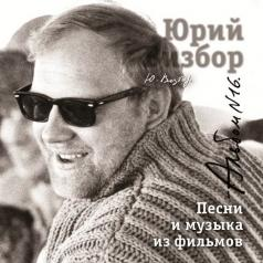 Юрий Визбор: 16 Песни и музыка из фильмов