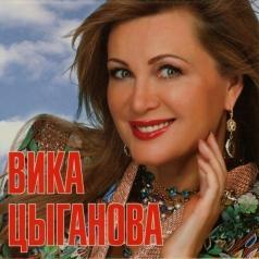 Вика Цыганова: Мои Любимые Песни. Вика Цыганова