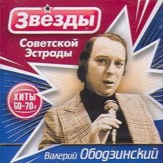 Валерий Ободзинский: Звёзды советской эстрады: Ободзинский Валерий