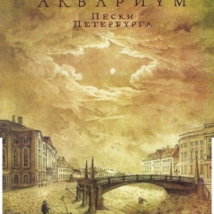 Аквариум: Пески Петербурга