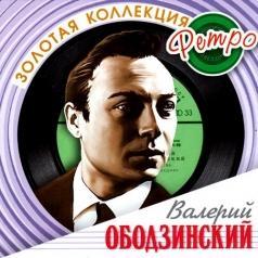 Валерий Ободзинский: Золотая коллекция