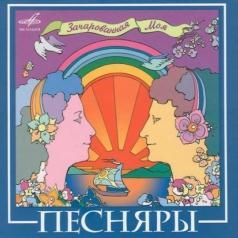 ВИА Песняры: Зачарованная Моя