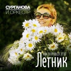 Сурганова и Оркестр: Как Я Провел Этот Летник