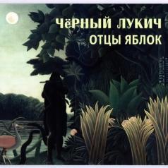 Черный Лукич: Отцы Яблок