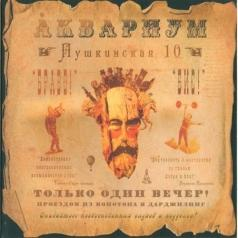 Аквариум: Пушкинская, 10