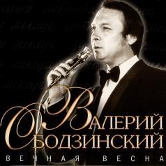 Валерий Ободзинский: Вечная весна