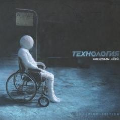 Технология: Носитель Идей
