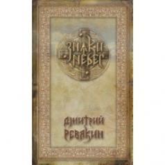 Дмитрий Ревякин: Знаки Небес (книга)