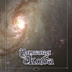 Дмитрий Ревякин: Алмазная Скоба(Книга)
