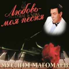 Муслим Магомаев: Любовь - моя песня