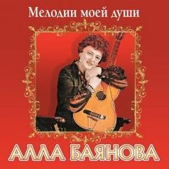 Алла Баянова: Мелодии моей души