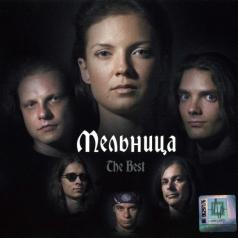 Мельница: Best