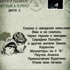 Алексей Рыбников: Музыка кино (Часть 2)