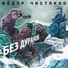 Фёдор Чистяков: Без Дураков