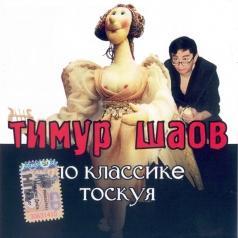 Тимур Шаов: По Классике Тоскуя