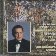 Иосиф Кобзон: Поет Песни Пономаренко Г.
