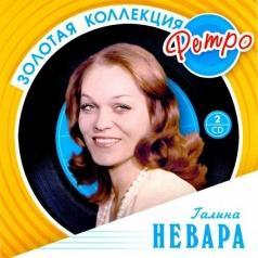 Галина Невара: Невара Галина (Золотая коллекция)