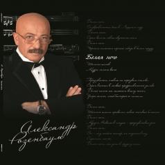 Александр Розенбаум: Белая Ночь