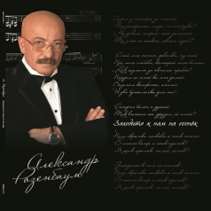Александр Розенбаум: Заходите К Нам На Огонек