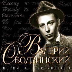Валерий Ободзинский: Песни Вертинского