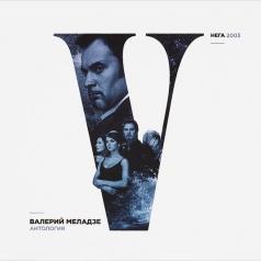 Валерий Меладзе: Нега