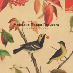 Мелодия Парка Горького. Осень В Парке
