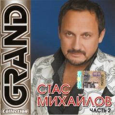 Стас Михайлов: Grand Collection, vol. 2