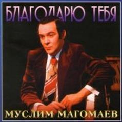 Муслим Магомаев: Благодарю Тебя