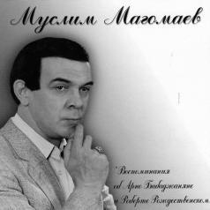 Муслим Магомаев: Воспоминания об Арно Бабаджаняне и робер