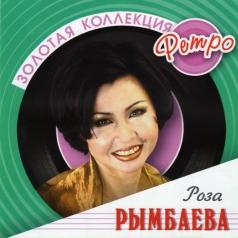 Роза Рымбаева: Золотая Коллекция Ретро