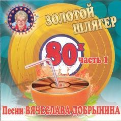 Золотой Шлягер 80-х Ч.1