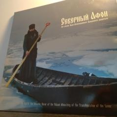 Северный Афон :Хор Братии Спасо-Преображенского Монастыря