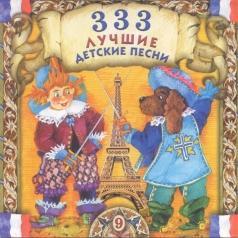 Детские песни: 333 Лучшие Детские Песни Ч 9