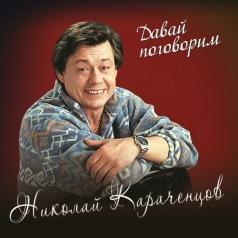 Николай Караченцов: Давай поговорим