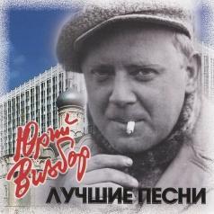 Юрий Визбор: Лучшие песни