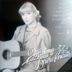 Жанна Бичевская: Старые Русские-3