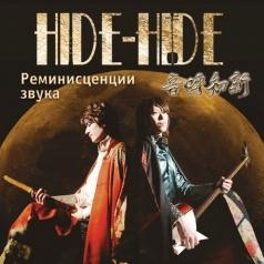 Hide-Hide (Хайд Хайд): Реминисценции звука