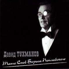 Давид Тухманов: Танго...