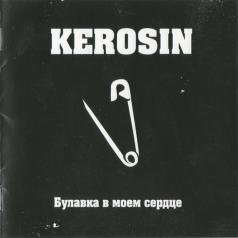 Kerosin: Булавка В Моём Сердце