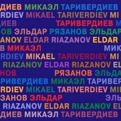 Микаэл Таривердиев: Музыка и песни из кинофильмов