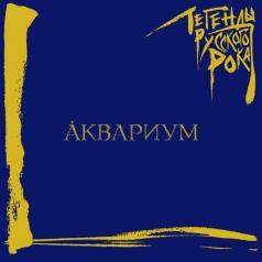 Аквариум: Легенды русского рока
