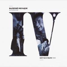 Валерий Меладзе: Всё Так И Было