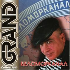 Беломорканал: Grand Collection